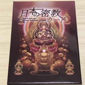 【セレクト】日本の密教カード
