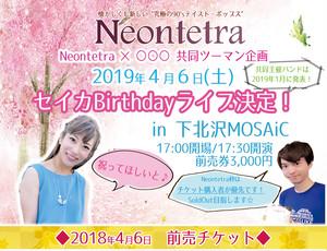 【チケット】2019年4月6日(土)下北沢MOSAiC(セイカBirthday企画)