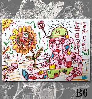 B6原画・着色ドローイング『ほがらかな毎日(負けるもんか)』