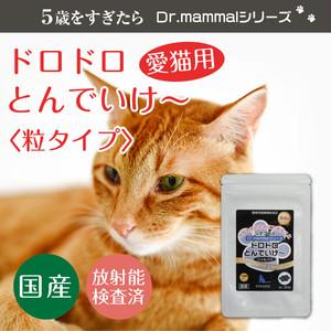 ドロドロとんでいけ~ ペットサプリメント 愛猫用