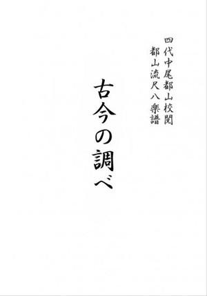 T32i627 古今の調べ(のむら ゆうこ/楽譜)