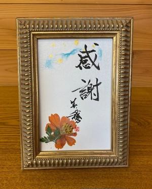 ポストカード 額あり(書・アート・プレゼント)