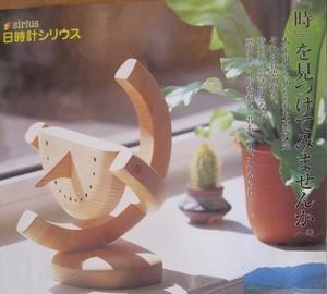 森の時計屋さんシリーズ・壁面型日時計「太陽」(土佐ヒノキ)