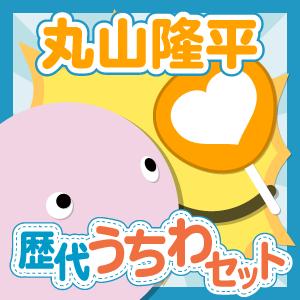 【お得セット】関ジャニ∞/丸山隆平さん 歴代ジャンボうちわ
