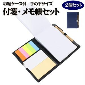 送料無料 2個セット 付箋 卓上メモ ケース セット ペン 収納ケース付 手帳型  便利 ポケットサイズ (紺色)