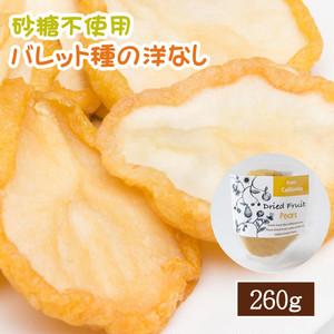 洋ナシ 260g 砂糖不使用 砂糖未使用 ドライフルーツ 洋なし なし 梨 ノンシュガー