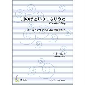 N1307 川のほとりのこもりうた(よし笛2,ピアノ(オルガン)/中村典子/楽譜)