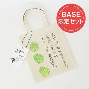 【金子隆夫】ぼやきミニトートバッグセット「メロン」