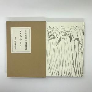 ふゆくさ(名著復刻詩歌文学館 山茶花セット) / 土屋文明(著)