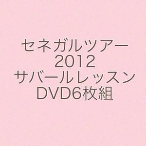 セネガルツアー2012 サバールレッスンDVD6枚組