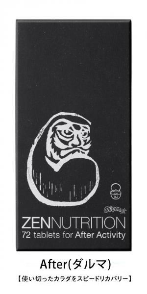 ZEN (ゼン) AFTER ACTIVITY(ダルマ)72粒 スポーツサプリメント 回復系アミノ酸配合