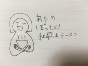 あやのぼったくり和歌山ラーメン