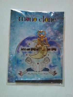 mono clone/アクリルキーホルダー★僕の『銀河鉄道の夜』