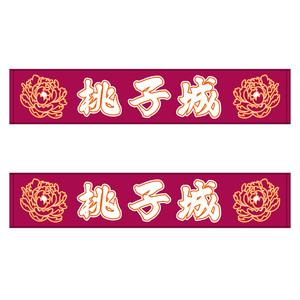 桃子城行灯お揃タオル☆(2枚セット)