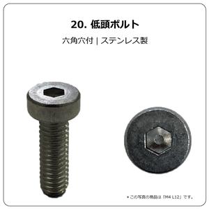 20. 低頭ボルト(六角穴付|ステンレス製)