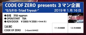"""【3マンチケット】2019.01.16 """"E/S/F/0 -Triad Tryout-""""【先行】"""