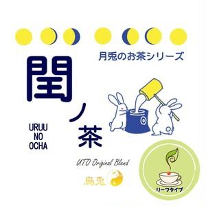 月兎のお茶シリーズ 閏ノ茶/ウルウノオチャ(リーフタイプ)