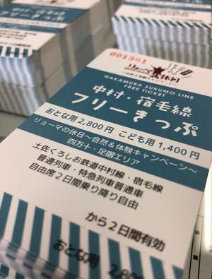 リョーマの休日~自然&体験キャンペーン~ 中村・宿毛線フリーきっぷ  *小児用*