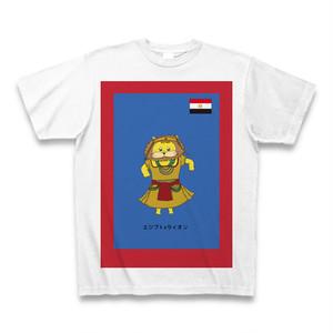 民族衣装Tシャツ  エジプトxライオン