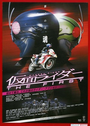 (1)仮面ライダー THE FIRST