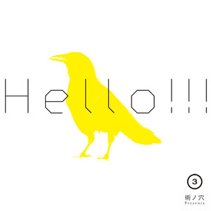 V.A. 『術ノ穴Presens Hello!!!vol.3』(CD-R)