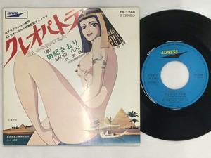 OST(由紀さおり、六文銭) / クレオパトラ
