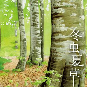 冬虫夏草 第2版