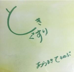 CD・Tokigusuri(ときぐすり)