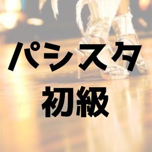 パシスタ初級(オンライン)