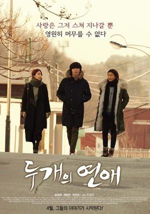 ☆韓国映画☆《二つの恋愛》DVD版 送料無料!