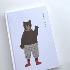 2021年 万年 ダイアリー 手帳 日記帳 ベア くまさん ハングル 韓国語 北欧 韓国雑貨
