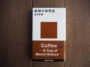 『珈琲の世界史』旦部幸博(講談社現代新書)