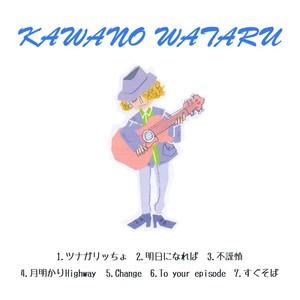 川野航フルアルバム(CDアルバム)