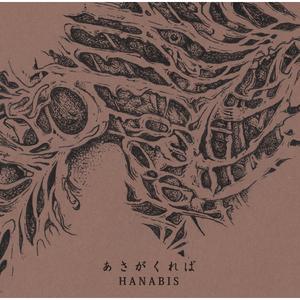 HANABIS - あさがくれば (CD)