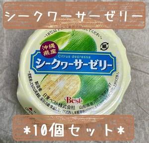 10個セット*冷凍デザート・給食デザート『シークワーサーゼリー』