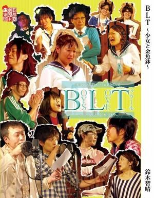 上演台本『BLT 〜少女と金魚鉢〜』