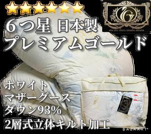 ☆新生活応援セール☆プレミアムゴールドラベル羽毛布団
