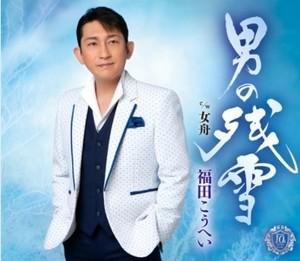 『男の残雪』福田こうへい