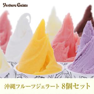 沖縄フルーツジェラート【沖縄の芳醇な素材を詰め込んだ8個セット】