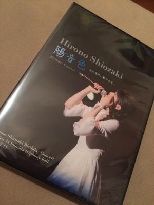 Live DVD バースデーコンサート陽音色2016〜あの場所へ繋がる音〜 at すみだトリフォニーホール