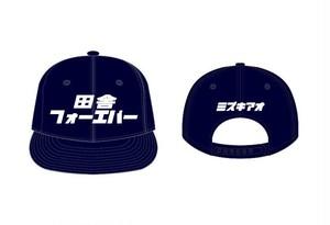 田舎フォーエバー帽子 (ミズキアオ文字あり)