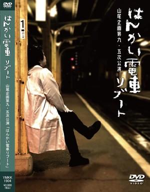 第9.5次公演「はんかい電車リブート」DVD