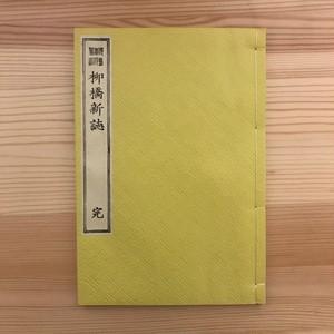 柳橋新誌(特選名著複刻全集) / 成島柳北(著)