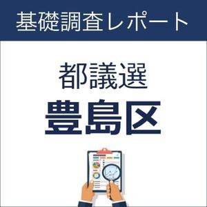 豊島区 基礎調査レポート