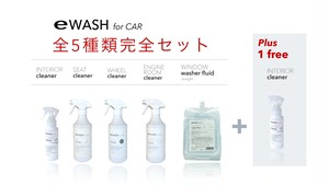 eWASH for CAR, 完全セット (全5種類 + 1 Free Interior Cleaner)