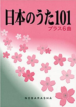 日本のうた101+6曲
