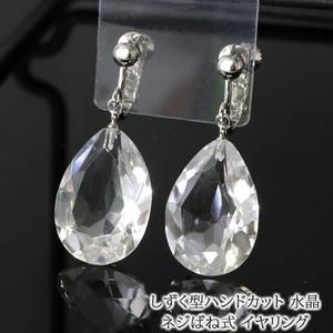 ブラジル産 天然石 しずく型 水晶 イヤリング ネジばね式 n-2 再販可