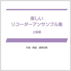 楽しい リコーダーアンサンブル集 上級編