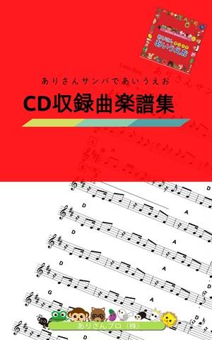 CD収録曲楽譜集(ダウンロード版)  全14曲+移調2曲
