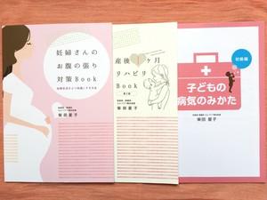 【3冊セット】 子どもの病気のみかた + 産後1ヶ月リハビリBook + 妊婦さんのお腹の張り対策Book